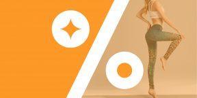Лучшие скидки и акции на AliExpress и в других онлайн-магазинах 7 июня