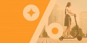 Лучшие скидки и акции на AliExpress и в других онлайн-магазинах 28 июня