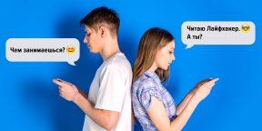 Как одно сообщение в день поможет сохранить отношения