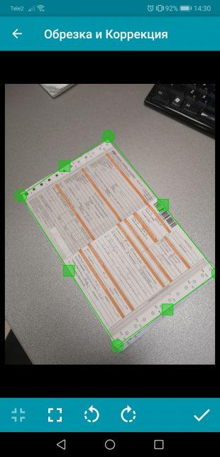 Программа для сканирования документов. Фото под любым углом