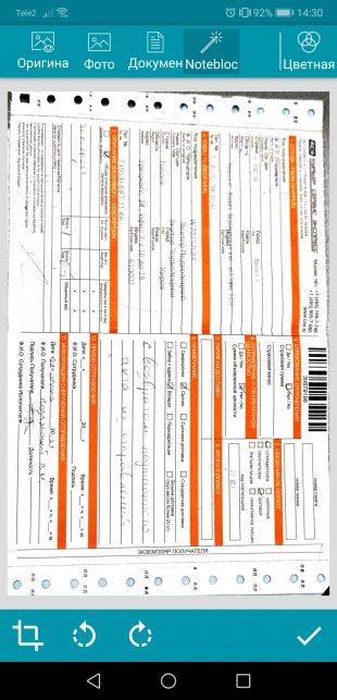 Программа для сканирования документов. Повышение чёткости