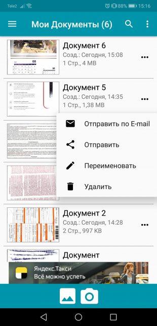 Программа для сканирования документов. Сохранение документа