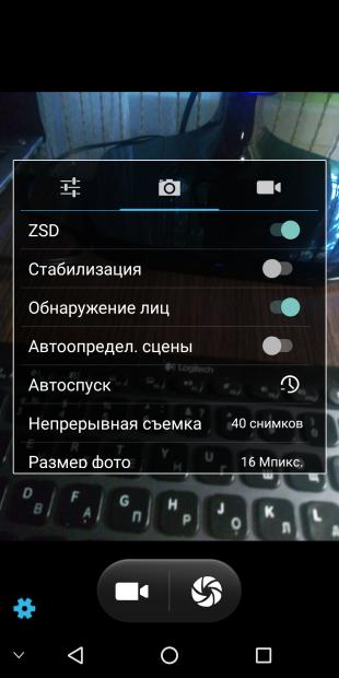 Bluboo S3. Настройки камеры