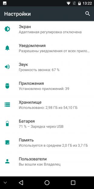 Bluboo S3. Настройки системы