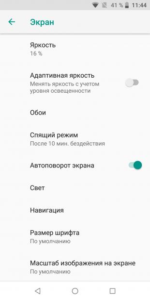Ulefone Power 5. Настройки экрана