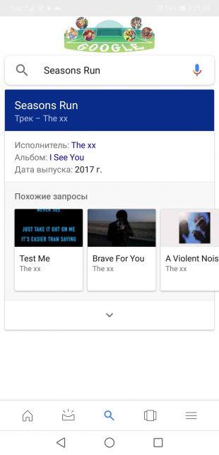 Как найти музыку из видео. Аудиопоиск Google на Android