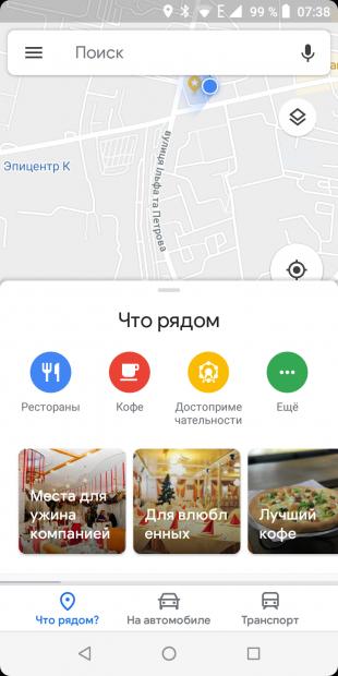 Google Карты. Google Maps