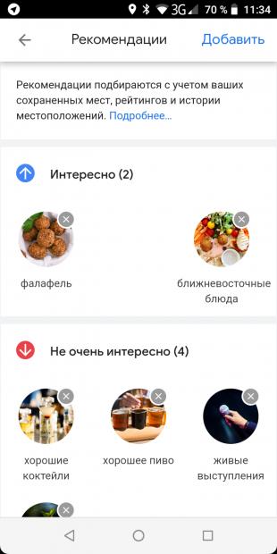 Google Карты. Рекомендации