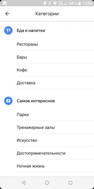 Google Карты. Категории