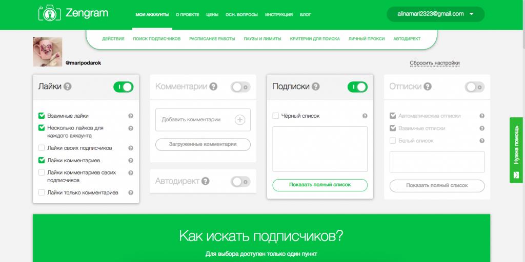 Zengram: настройка лайков, подписок и отписок