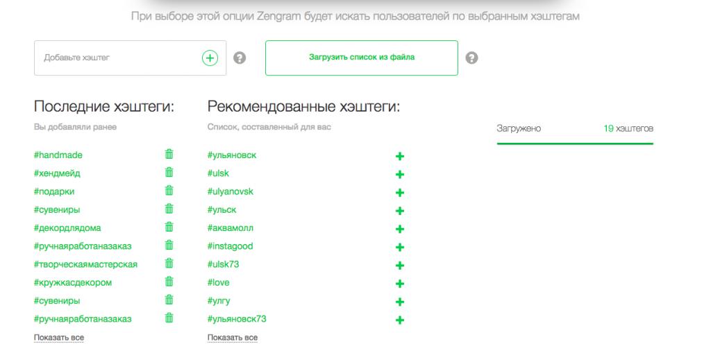 Zengram: Настройка хештегов