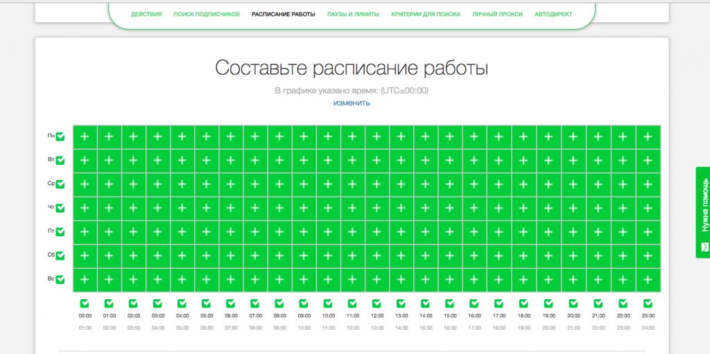 Zengram: расписание работы