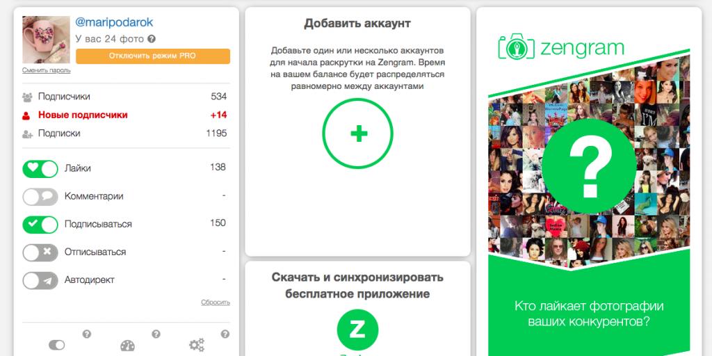 Zengram: раскрутка