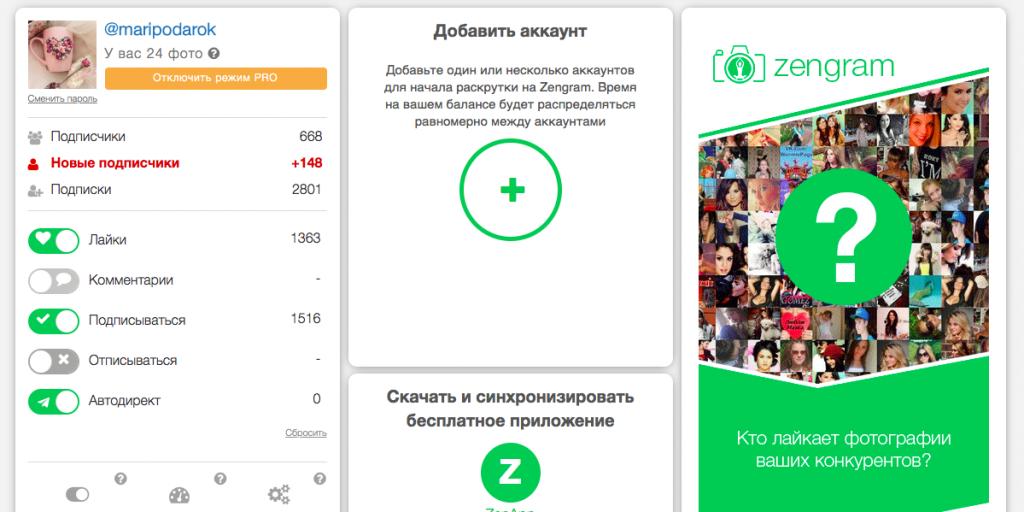 Zengram: рост количества подписчиков