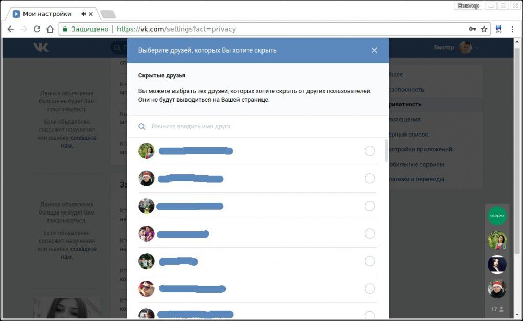 Настройки приватности ВКонтакте. Кого видно в списке моих друзей и подписок