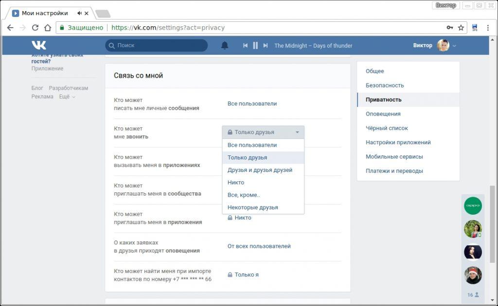 Настройки приватности ВКонтакте. Кто может мне звонить