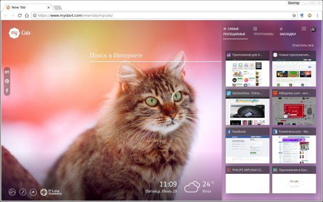 My Cats — расширение для Chrome
