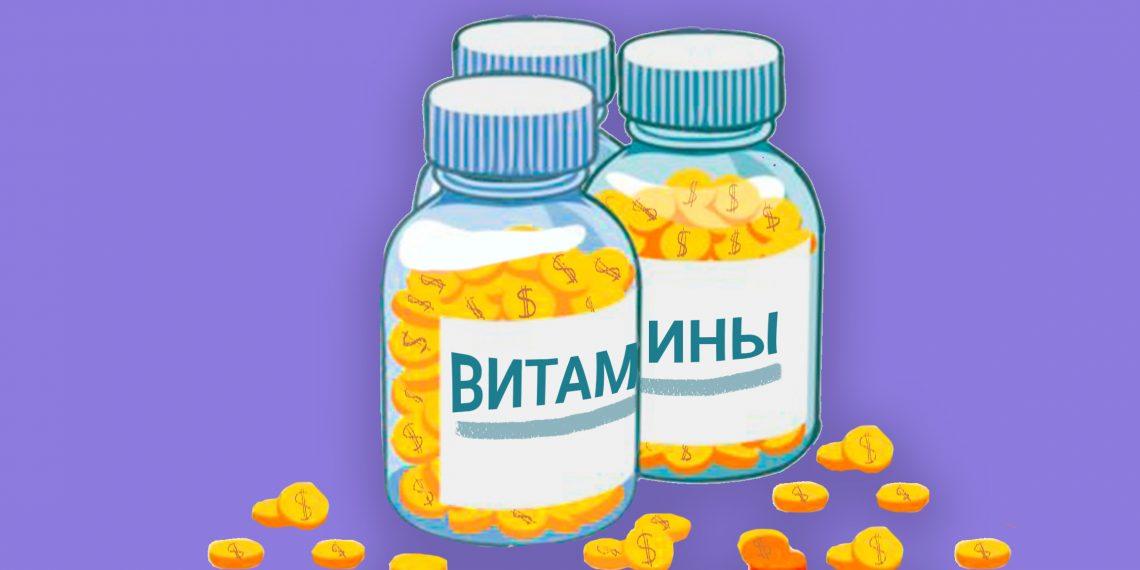 Почему не нужно тратить много денег на витамины