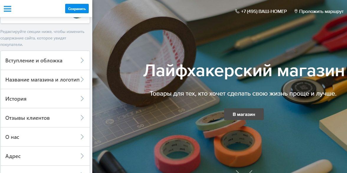 интернет-торговля: Создание интернет-магазина