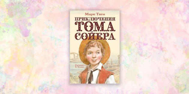 «Приключения Тома Сойера», Марк Твен