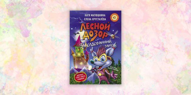 книги для детей: «Лесной дозор. Заколдованный замок», Катя Матюшкина, Елена Хрусталёва