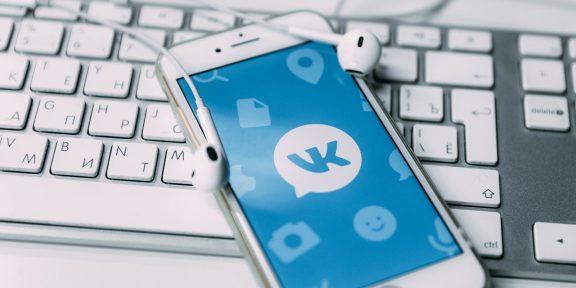 Платёжная система VK Pay от «ВКонтакте» заработает 27 июня