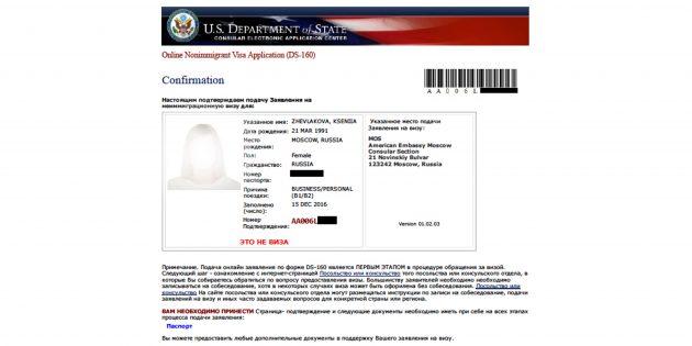 Как получить визу в США: самая подробная инструкция