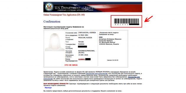 Виза в США: Десятизначный номер штрихкода со страницы подтверждения подачи заявленияDS-160