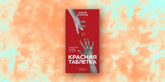 «Красная таблетка. Посмотри правде в глаза!»,Андрей Курпатов