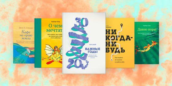 9 книг, которые помогут найти своё призвание