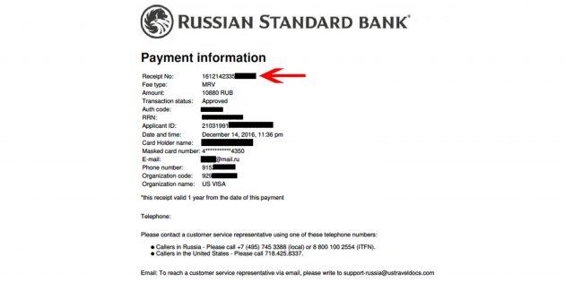 Виза в США: Номер квитанции об оплате консульского сбора