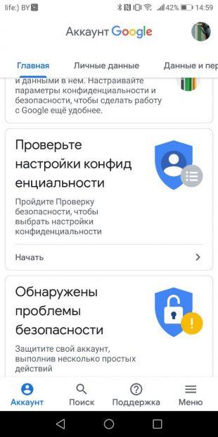 Раздел управления аккаунтом Google на Android стал удобнее и современнее