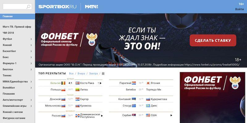 Где смотреть трансляции матчей: Sportbox.ru