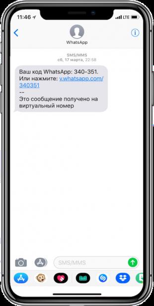 «Тинькофф Мобайл»: СМС на виртуальный номер