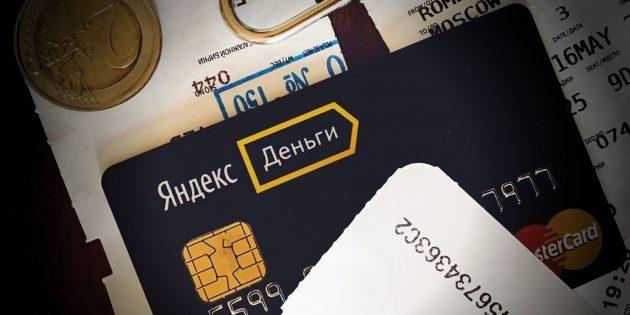 У «Яндекс.Денег» вышло новое приложение с настраиваемым экраном