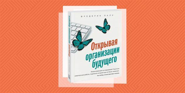«Открывая организации будущего», Фредерик Лалу