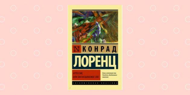 Скидки на книги. «Агрессия, или Так называемое зло», Конрад Лоренц