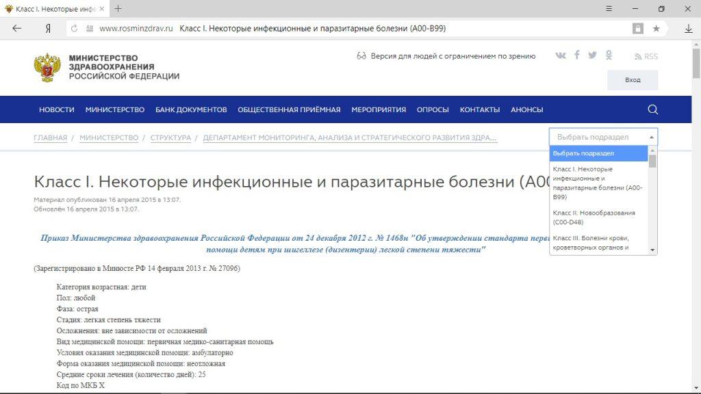 Полис ОМС. Сайт Минздрава