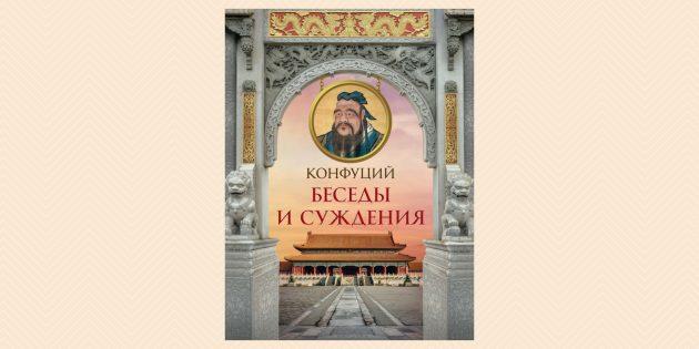 Скидки на книги: «Беседы и суждения», Конфуций
