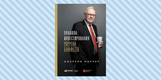 «Правила инвестирования Уоррена Баффетта», Джереми Миллер