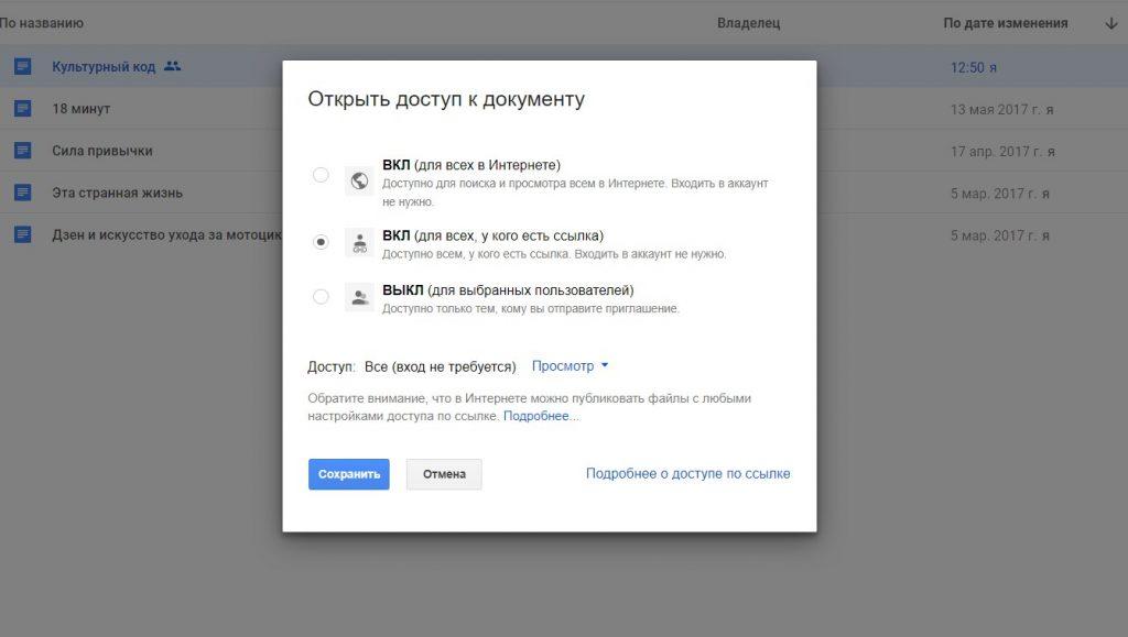 Поиск по гугл документам. Настройки доступа к документу