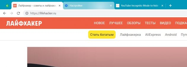 Новый дизайн Google Chrome. Новый Chrome
