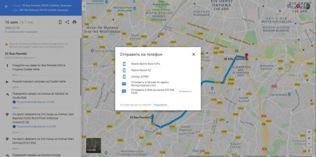 Google Maps. Отправка маршрута или точки на телефон