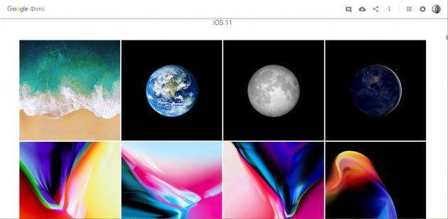 Все обои из iOS и macOS для рабочих столов ваших ноутбуков, планшетов и смартфонов