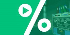 Бесплатные приложения и скидки в Google Play 12 июля