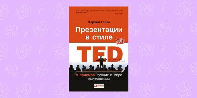 Скидки на книги. «Презентации в стиле TED», Кармин Галло