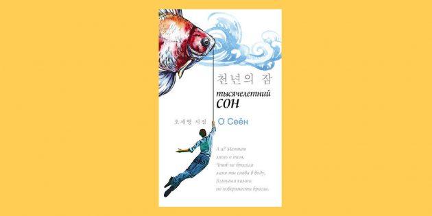 Скидки на книги: «Тысячелетний сон», О Сеён