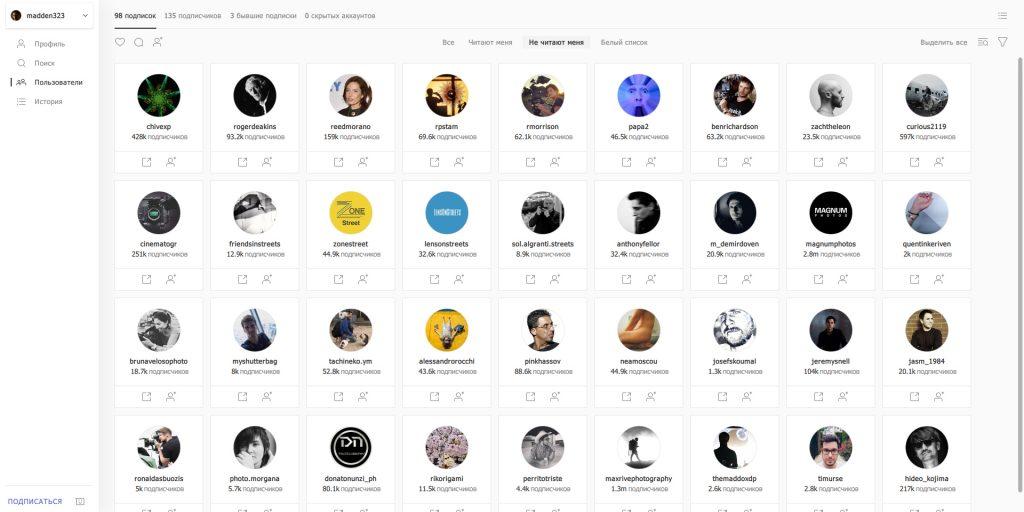 продвижение аккаунта: Раздел «Пользователи»