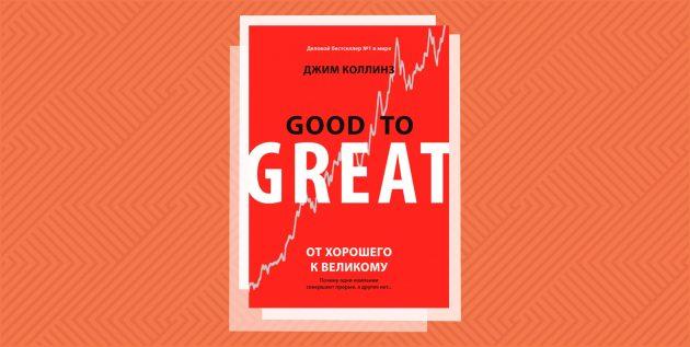 «От хорошего к великому. Почему одни компании совершают прорыв, а другие нет», Джим Коллинз