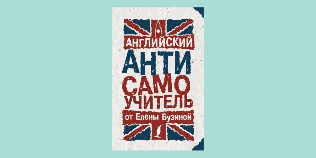 Скидки на книги: «Английский АНТИсамоучитель», Елена Бузина